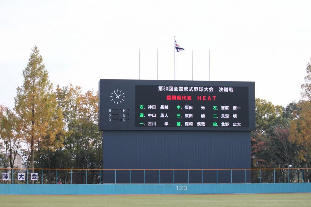 決勝のスタメン発表