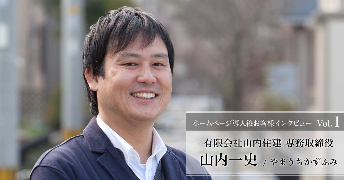 有限会社山内住建の専務取締役/山内一史(やまうちかずふみ)