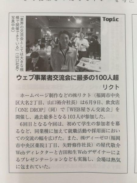 ふくおか経済7月号にてWEB屋さん交流会