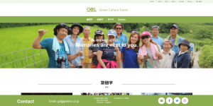 Green Culture Travelのメインビジュアル