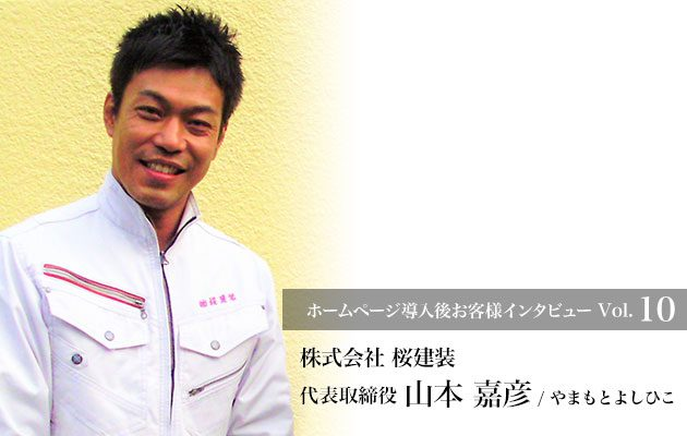 代表取締役/山本 嘉彦さんの写真です