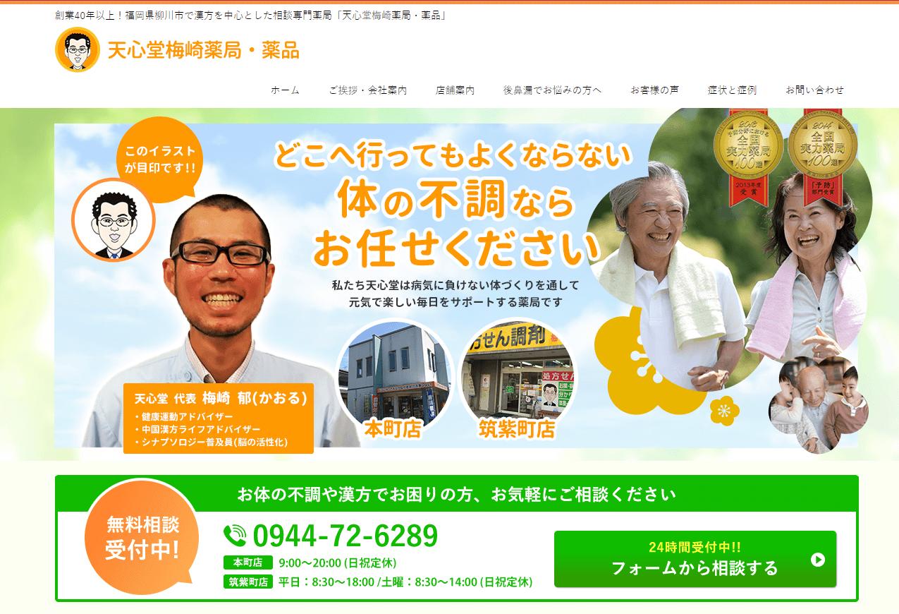 天心堂梅崎薬局・薬品のアイキャッチ画像