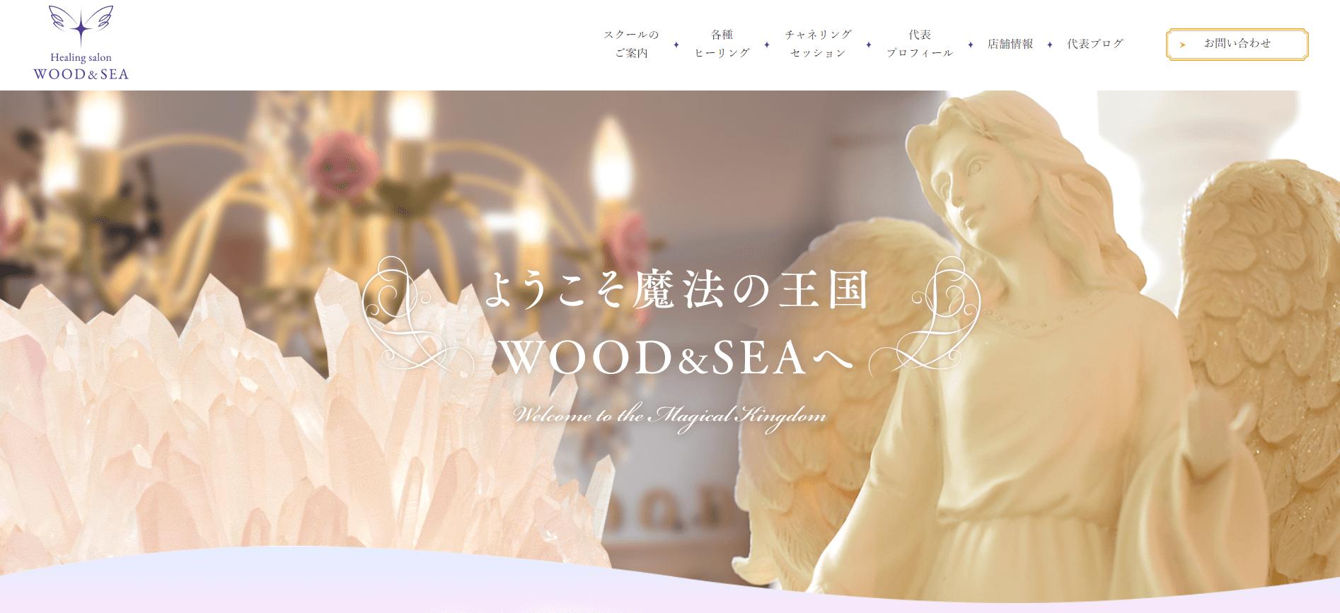 Wood&Sea アイキャッチ画像