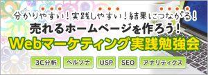 売れるホームページを作ろう!WEBマーケティング実践勉強会