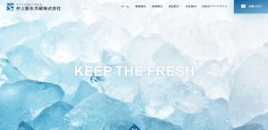 井上製氷冷蔵のアイキャッチ画像