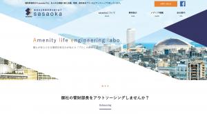 笹丘住宅サイトイメージ画像