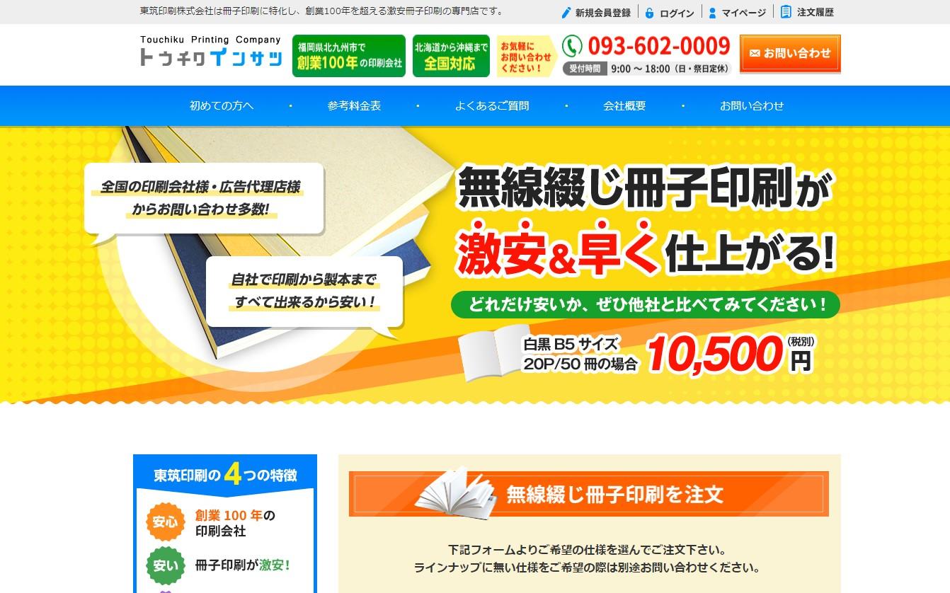 画像:東筑印刷サイトイメージ