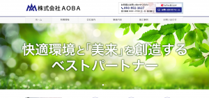 画像:株式会社 AOBAのサイトイメージ