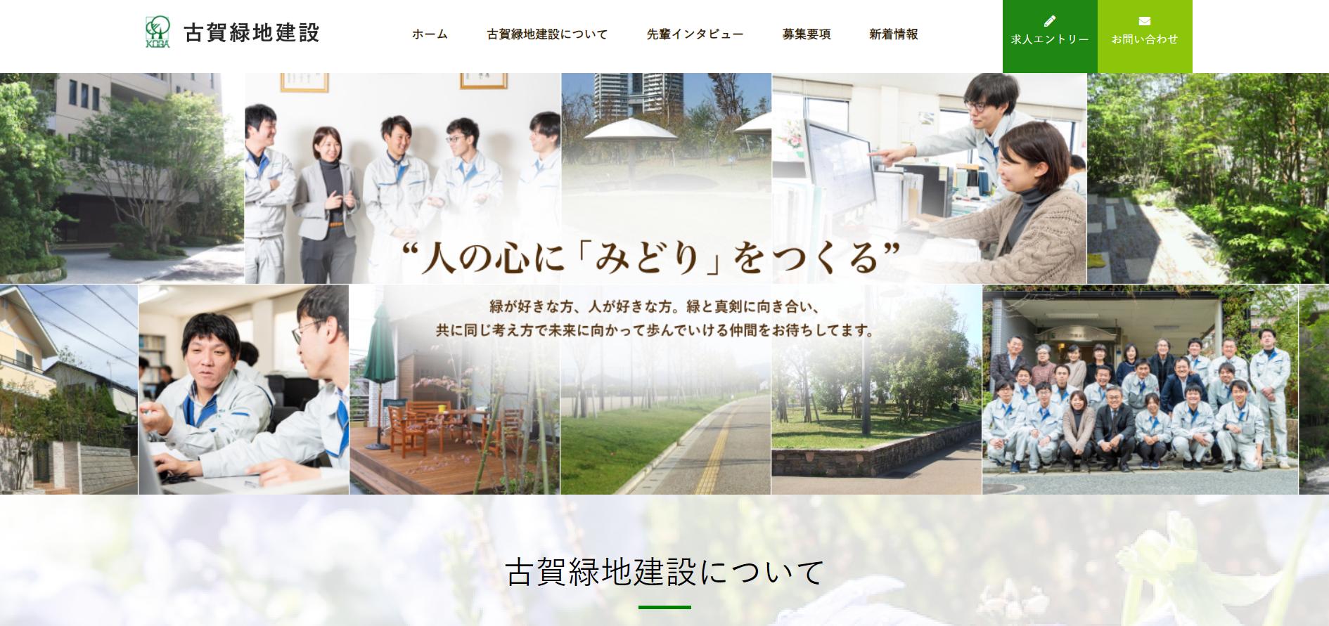 画像:古賀緑地建設のサイトイメージ