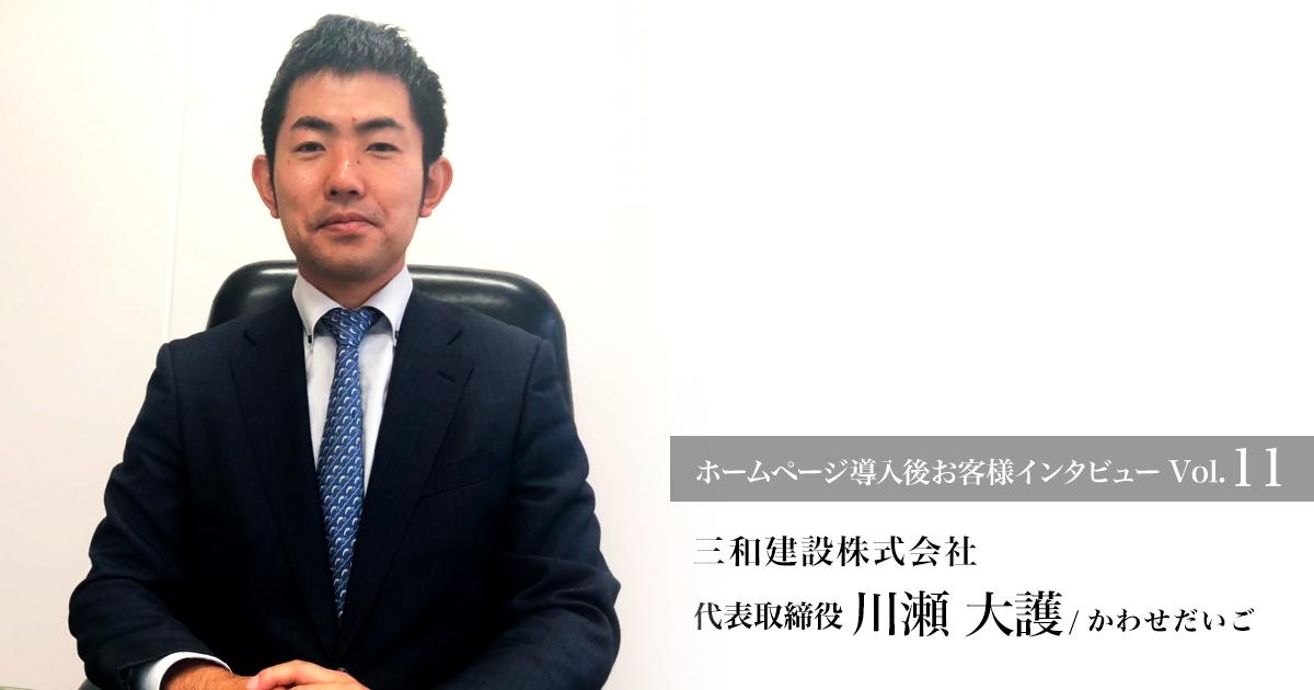 代表取締役/川瀬 大護さんの写真です