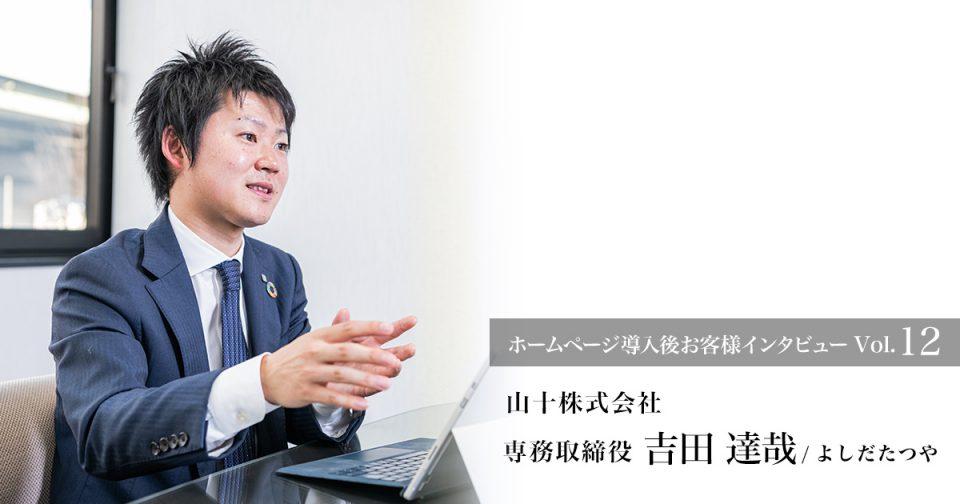 代表取締役/吉田 達哉さんの写真です