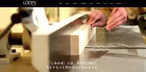 ループスアーキテクトサイトのメイン画像