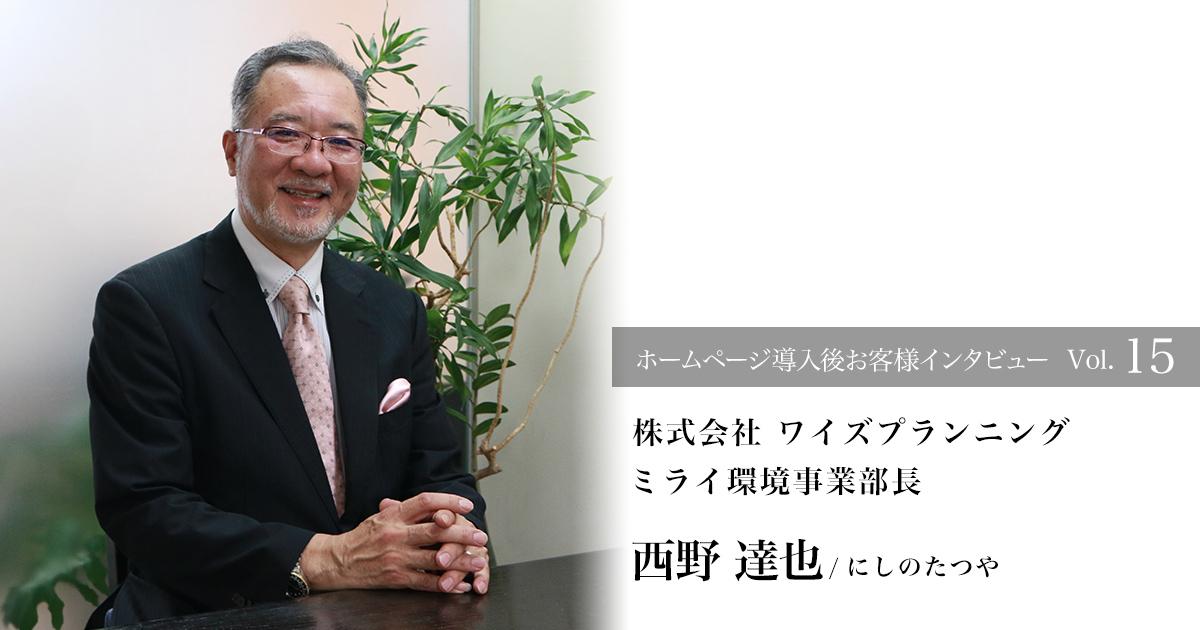 「株式会社 ワイズプランニング」のミライ環境事業部長である西野 達也さん