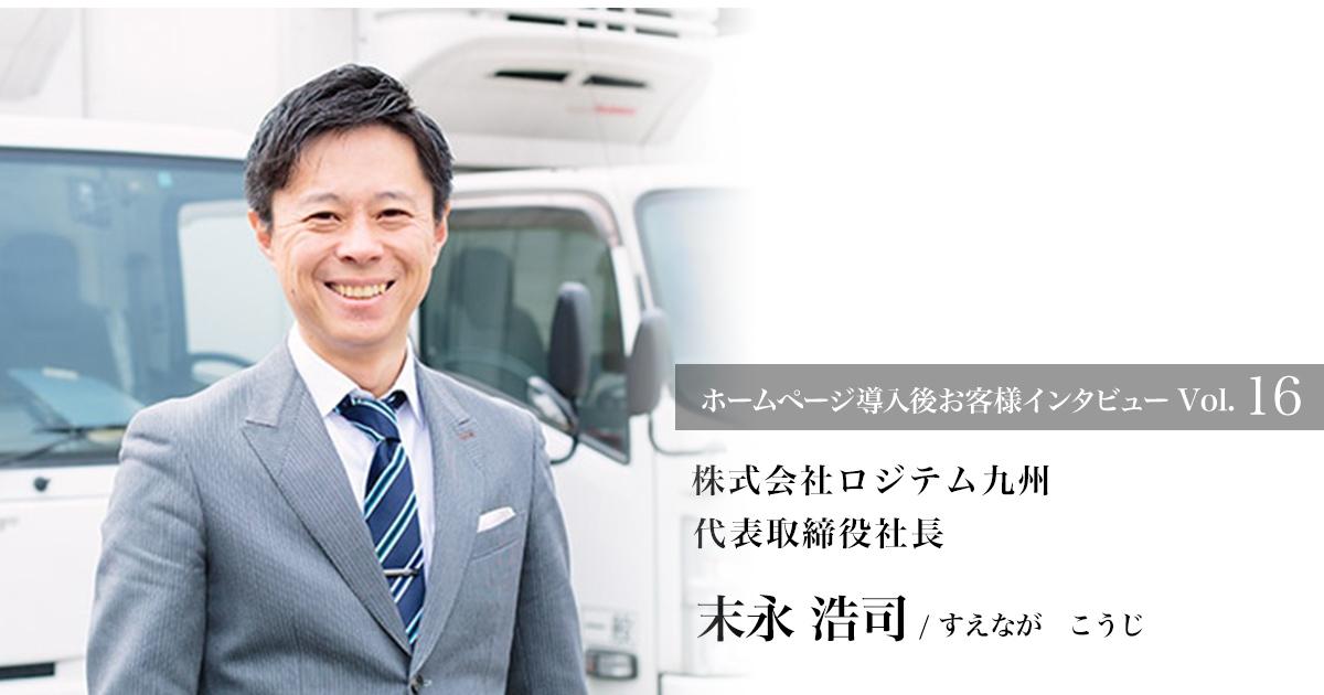 「株式会社ロジテム九州」の代表取締役社長 末永浩司さん