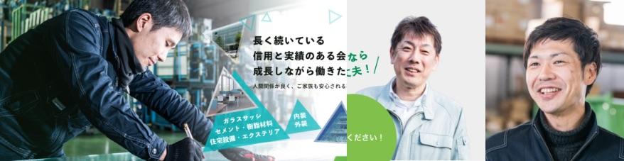 写真:山十株式会社サイトイメージ