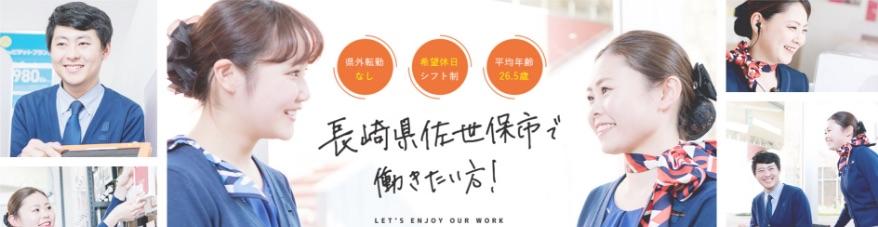 写真:佐世保電子サービスサイトイメージ